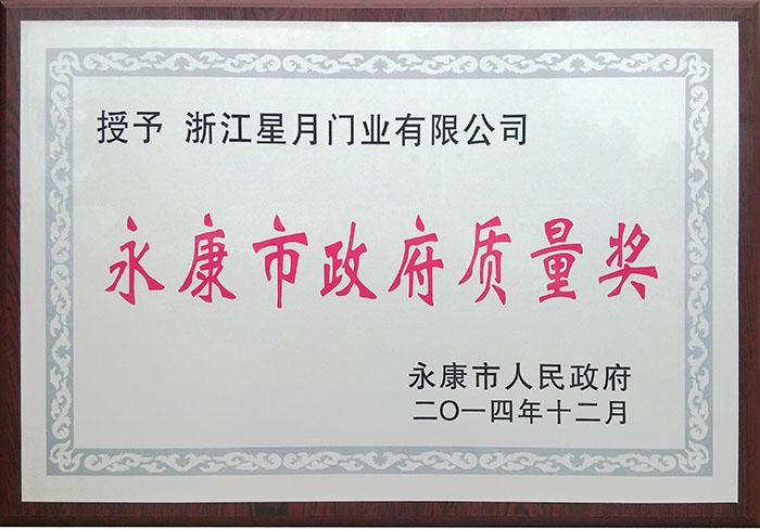 永康市政府质量奖-1.jpg