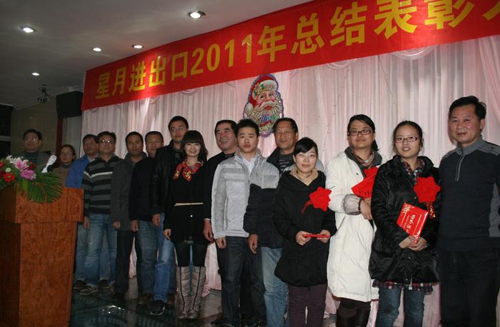进出口公司2011年表彰会照片1.jpg