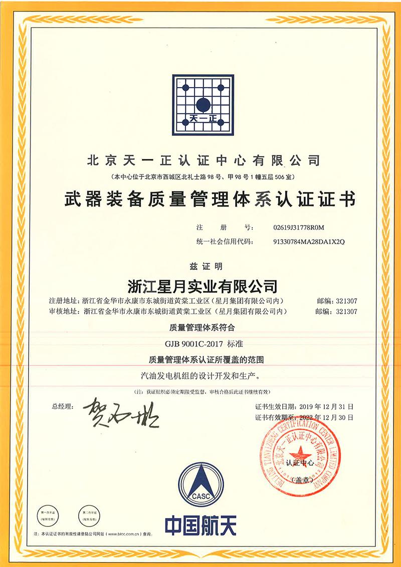 武器裝備質量管理體系認證證書-正本.jpg