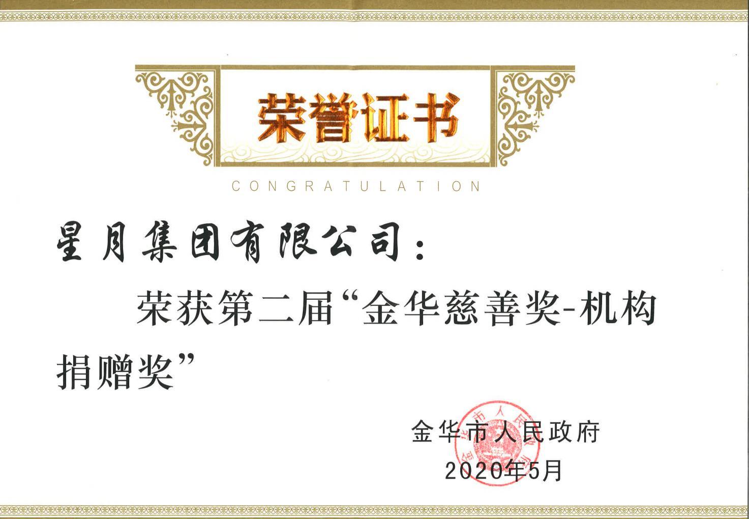 金华慈善奖-机构捐赠奖_00.jpg