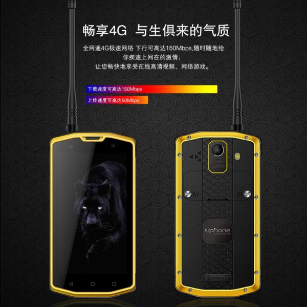 防爆手機(全網通硬對講智能手持機)