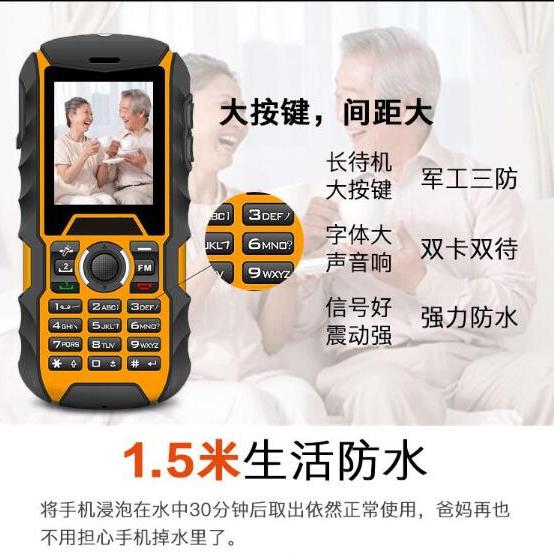 防爆手機(超長待機的功能手機)