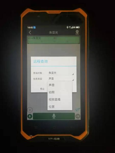防爆手机(全网通智能型手持机) AX-8.8  防护等级:IP68