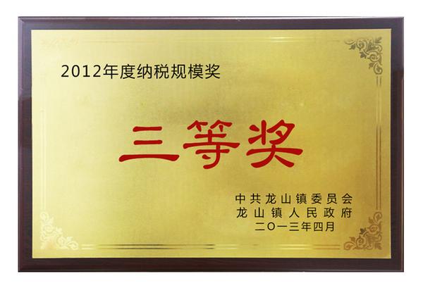 2012年度纳税规模奖三等奖
