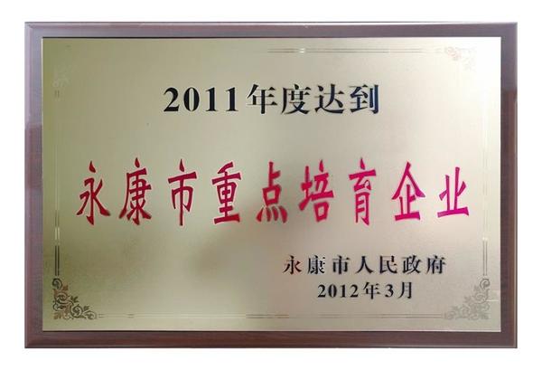 2011年度达到永康市重点培育企业