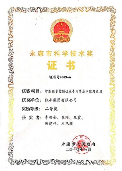 Yongkang Science and Technology Award