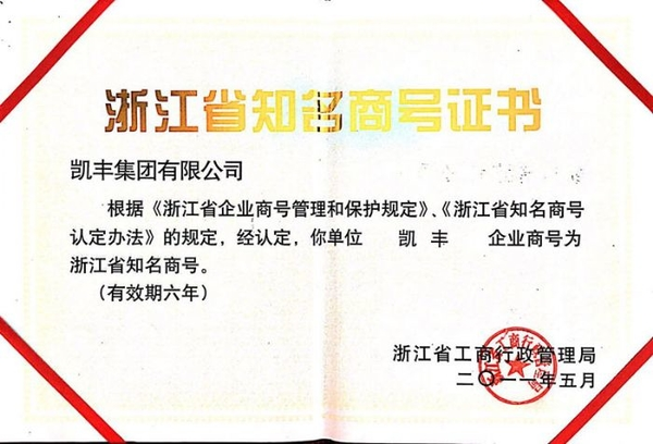 Certificate of Zhejiang Well-known Firm