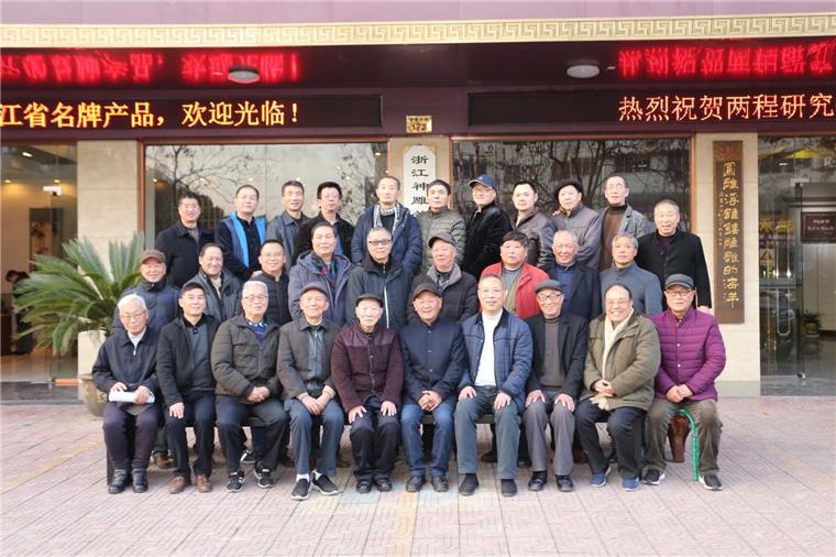 """永康文化界的群英會,""""二程""""文化研究會召開新春文藝座談會"""