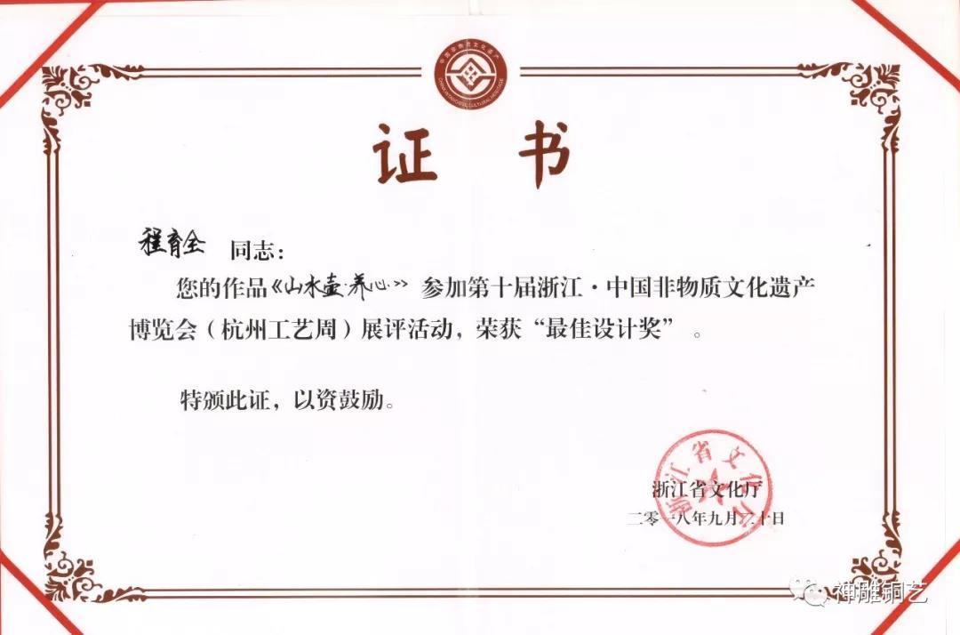 """喜訊!程育全大師作品驚艷中國非遺博覽會,榮獲""""最佳設計獎"""""""