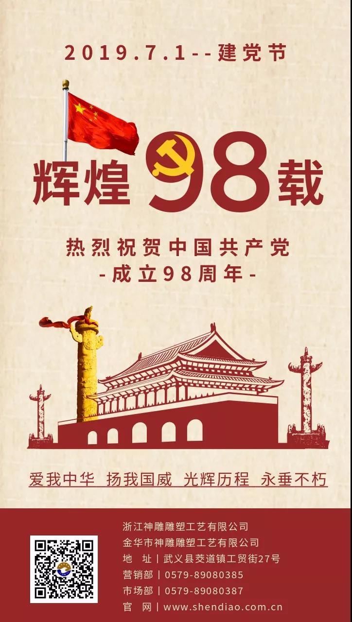 熱烈慶祝中國共產黨成立98周年