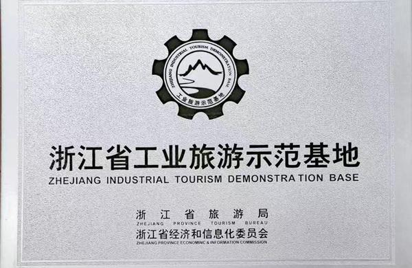 浙江省工業旅游示范基地