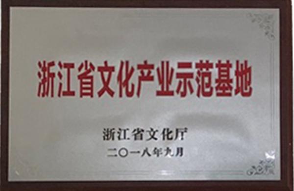 浙江省文化產業示范基地