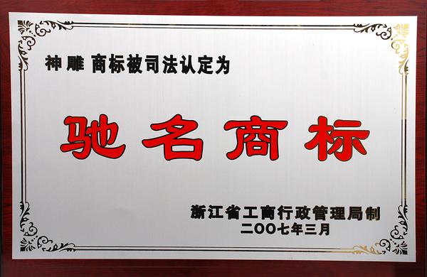 浙江省馳名商標