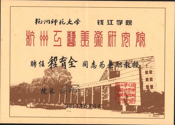 杭州工藝美術研究院聘書程育全兼職教授