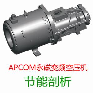 APCOM永磁变频螺杆机节能剖析