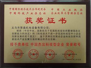 我公司荣获中国杰出科技型企业