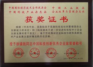 授予徐镜钱同志中国科技创新优秀企业家荣誉称号