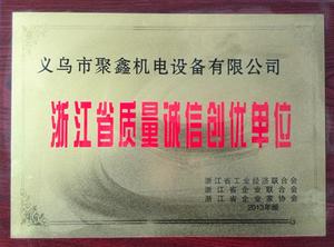 义乌聚鑫机电公司荣获2012年浙江省质量诚信创优单位
