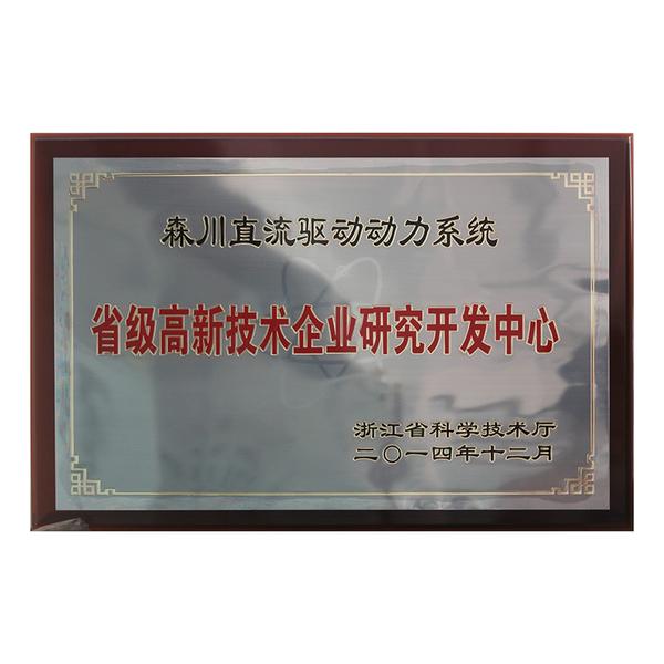 省級高新技術企業研究開發中心