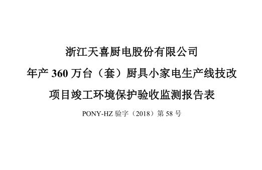 关于浙江天喜厨电股份有限公司年产360万台(套)厨具小家电生产线技改项目竣工通过验收的通知