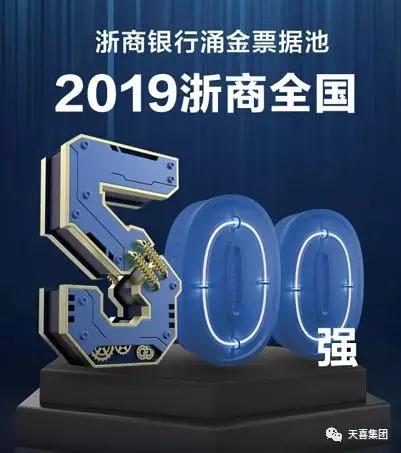 """【微.资讯】喜报!天喜控股集团再次入围""""2019浙商全国500强"""",比去年……"""