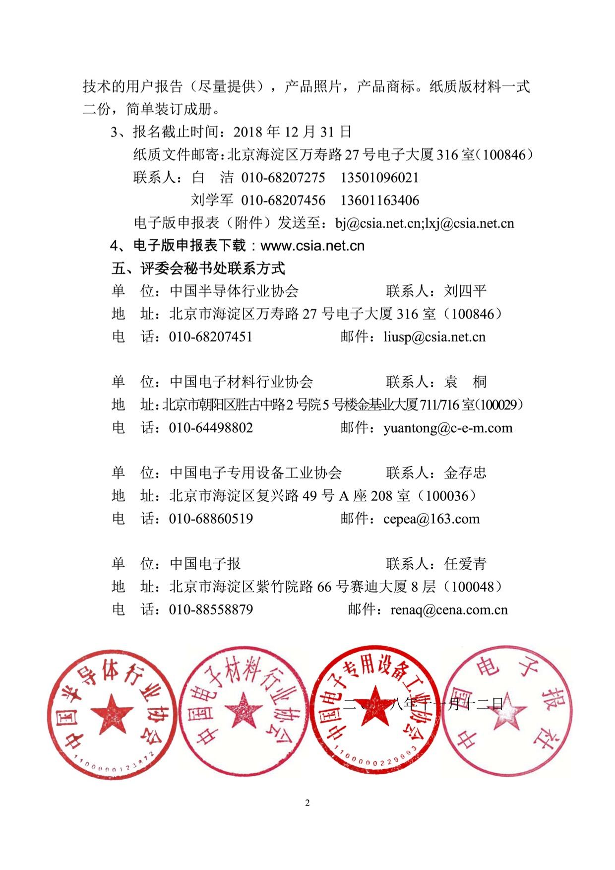 2018年度评选通知(红头红章)3.jpg