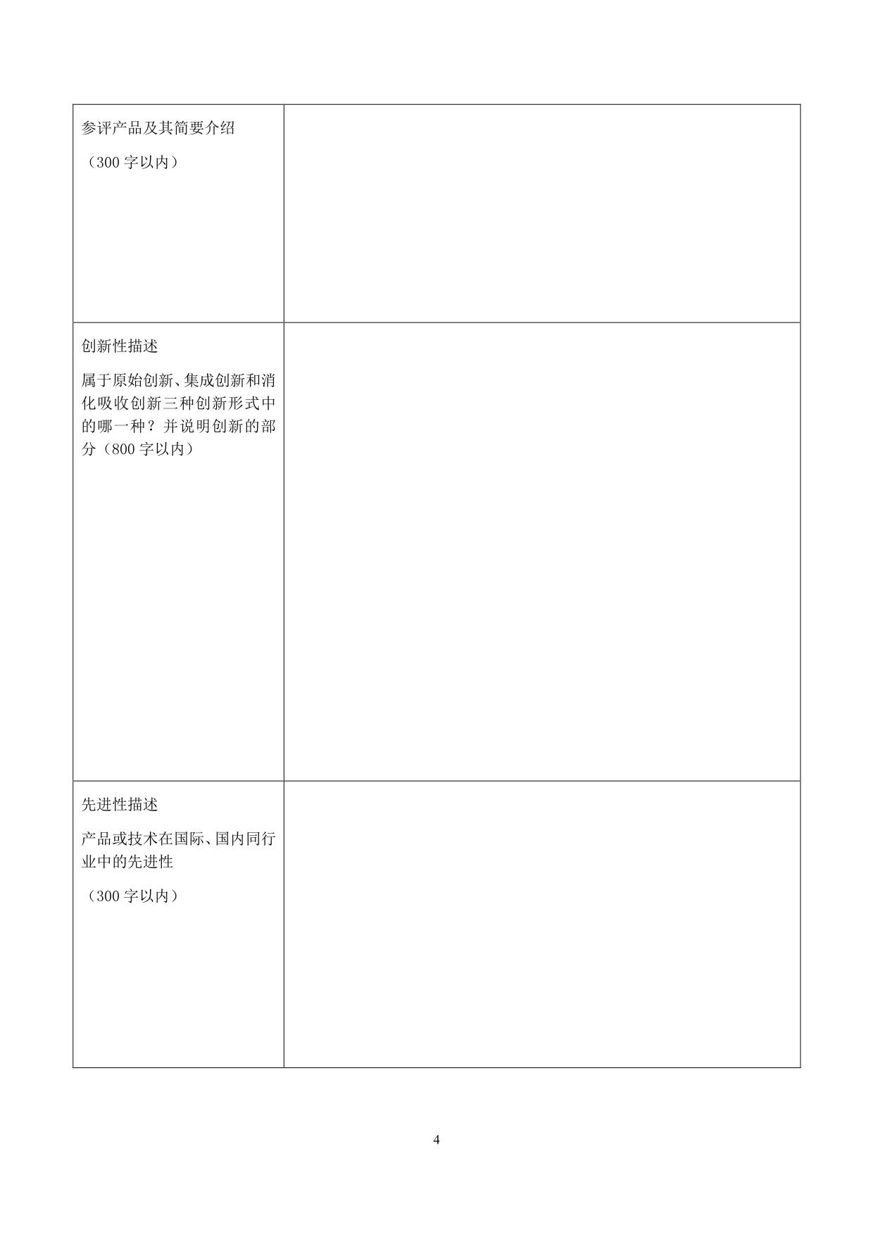 2018年度评选通知(红头红章)5.jpg