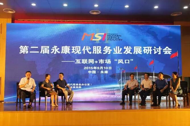 【机汇网】董事长厉志军参加第二届永康现代服务业发展研讨会