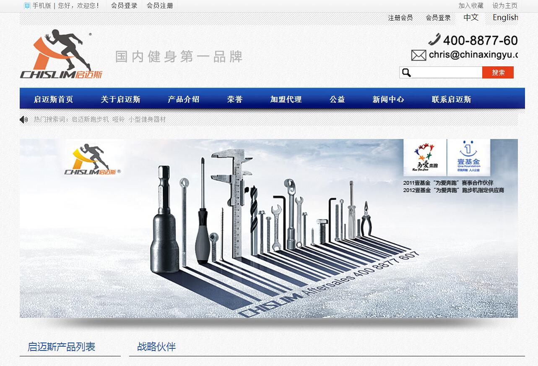 【案例展示】浙江启迈斯工贸有限公司
