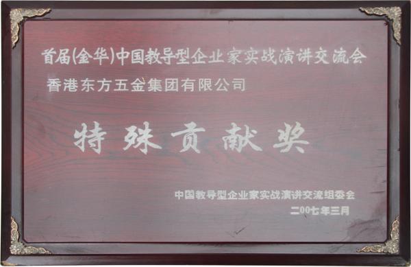 金华中国教导弄企业家特殊贡献奖