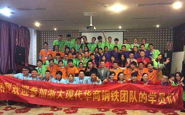 热烈欢迎参加浙大现代华商钢铁团队的学员们!