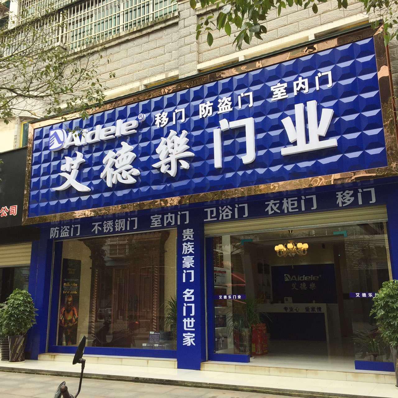怀化唐志勇店