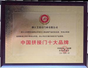 中国拼接门十大品牌