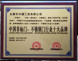 中国非标门、不锈钢门行业十大品牌