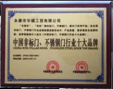 中国亚博足球app官网门、不锈钢门行业十大品牌