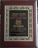 中国门业骄傲品牌