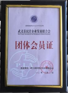 武义县民营企业发展联合会团体会员证
