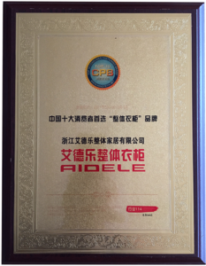 """中国十大消费者首选""""整体衣柜""""品牌"""