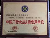 中国门行业AAA级信用单位