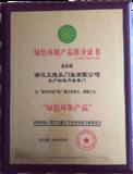 绿色环保产品推介证书