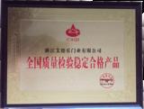 全国质量检验稳定合格产品