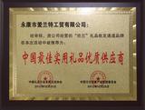 中国最佳实用礼品优质供应商