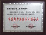 中国超市购物车十强企业
