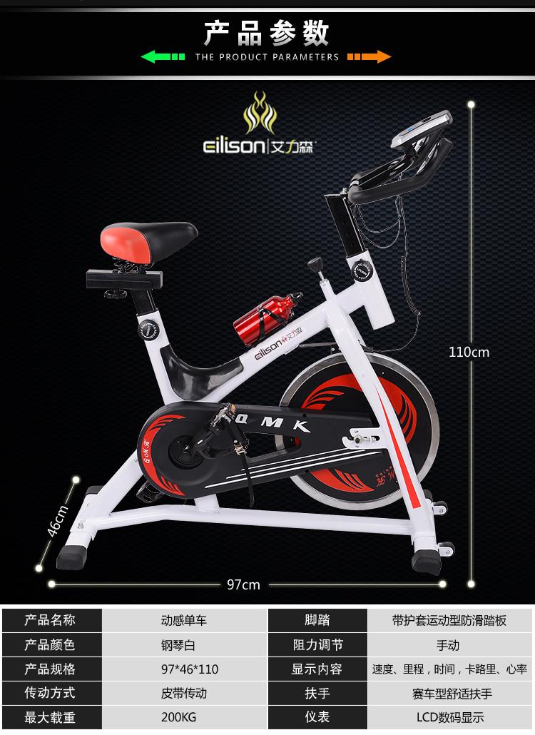 动感单车排版01_10.jpg