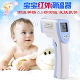 宝宝温度计电子体温计红外线婴儿体温计RMB125