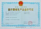 医疗器械生产企业允许证
