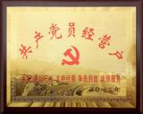 共产党员经营户