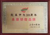 改革开放30周年永康骄傲品牌