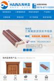 浙江海纳蓝装饰材料有限公司 -SY007