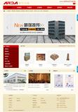 安德包装材料有限公司 -C574